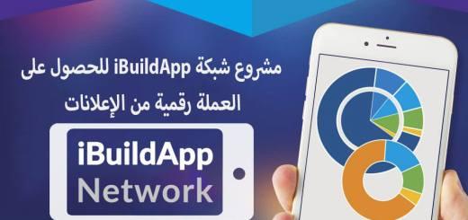مشروع شبكة iBuildApp للحصول على العملة رقمية من الإعلانات