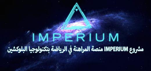 مشروع IMPERIUM منصة المراهنة في الرياضة بتكنولوجيا البلوكشين