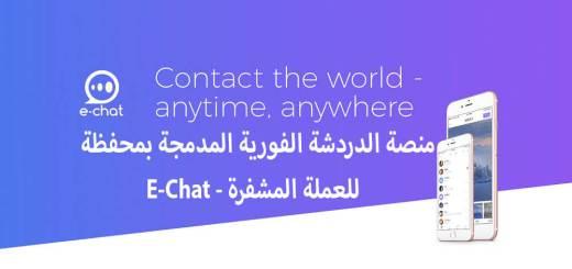 منصة الدردشة الفورية المدمجة بمحفظة للعملة المشفرة - E-Chat