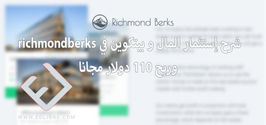 شرح إستثمار المال و بيتكوين في richmondberks وربح 110 دولار مجانا