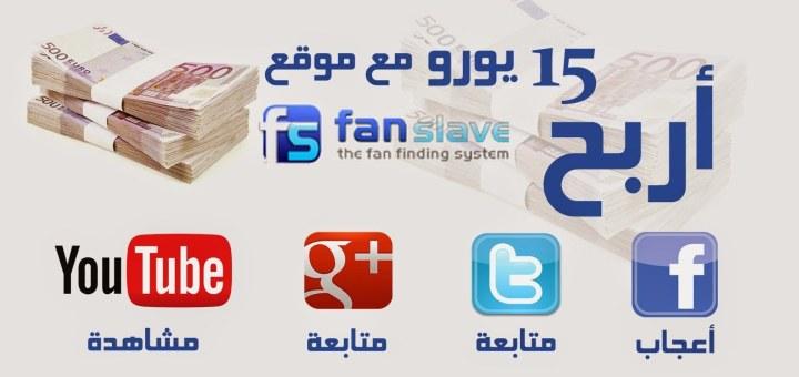 FANSLAVE فرصة لكسب الربح من خلال فيسبوك و تويتر.