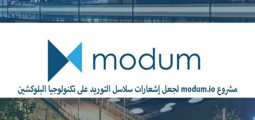مشروع modum.io لجعل إشعارات سلاسل التوريد على تكنولوجيا البلوكشين