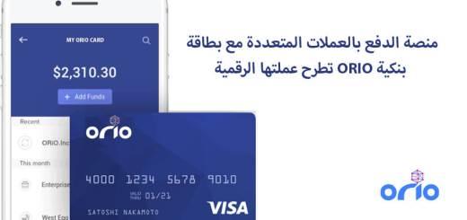 منصة الدفع بالعملات المتعددة مع بطاقة بنكية ORIO تطرح عملتها الرقمية