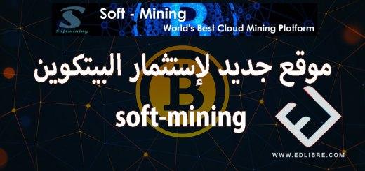 موقع جديد لإستثمار البيتكوين soft-mining