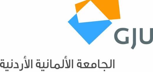 منح لدراسة البكالوريوس من German Jordanian University في الأردن