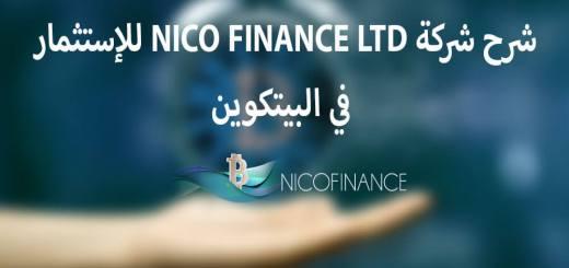 شرح شركة NICO FINANCE LTD للإستثمار في البيتكوين