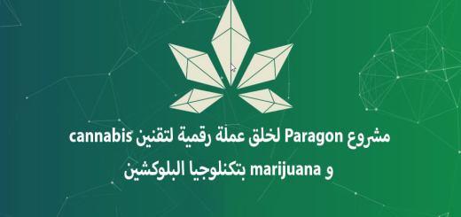 مشروع Paragon لخلق عملة رقمية لتقنين cannabis و marijuana بتكنلوجيا البلوكشين