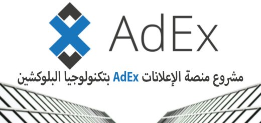 مشروع منصة الإعلانات AdEx بتكنولوجيا البلوكشين