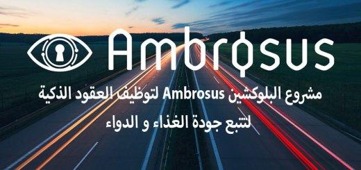 مشروع البلوكشين Ambrosus لتوظيف العقود الذكية لتتبع جودة الغذاء و الدواء