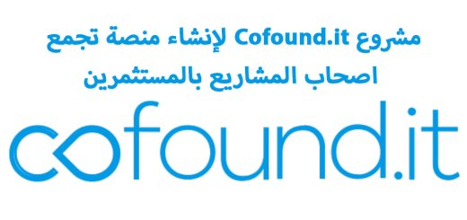 مشروع Cofound.it لإنشاء منصة تجمع اصحاب المشاريع بالمستثمرين