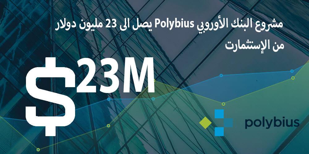 مشروع البنك الأوروبي Polybius يصل الى 23 مليون دولار من الإستثمارت