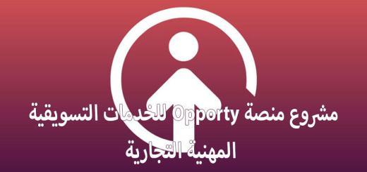 مشروع منصة Opporty للخدمات التسويقية المهنية التجارية