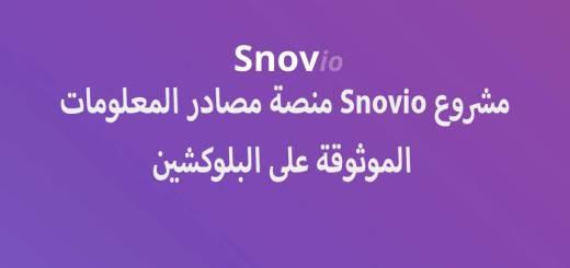 مشروع Snovio منصة مصادر المعلومات الموثوقة على البلوكشين