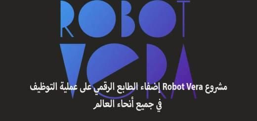 مشروع Robot Vera إضفاء الطابع الرقمي على عملية التوظيف في جميع أنحاء العالم