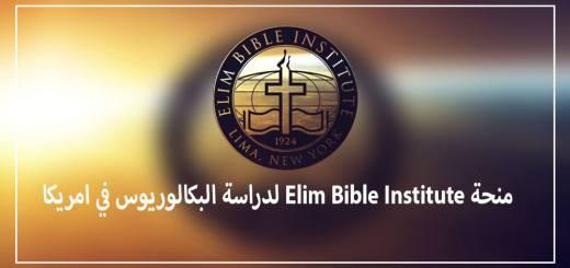 منحة Elim Bible Institute لدراسة البكالوريوس في امريكا