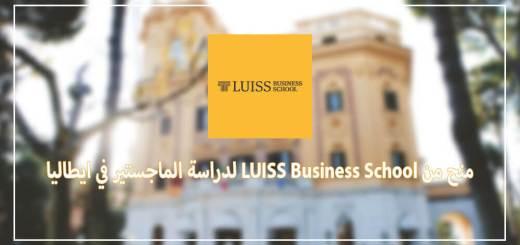 منح من LUISS Business School لدراسة الماجستير في ايطاليا