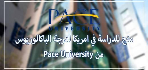 منح للدراسة في امريكا لدرجة البكالوريوس من Pace University
