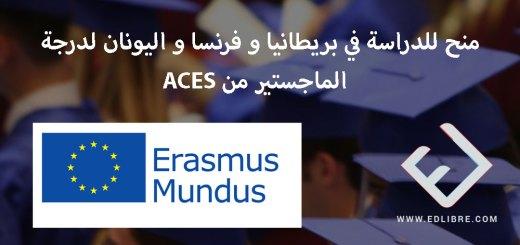 منح للدراسة في بريطانيا و فرنسا و اليونان لدرجة الماجستير من ACES