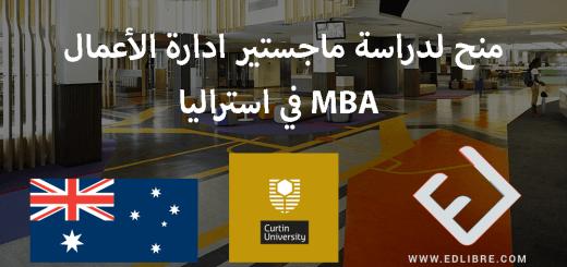 منح لدراسة ماجستير ادارة الأعمال MBA في استراليا