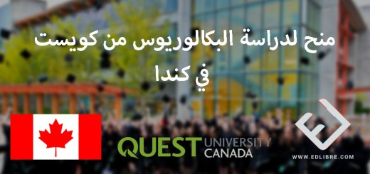 منح لدراسة البكالوريوس من كويست في كندا
