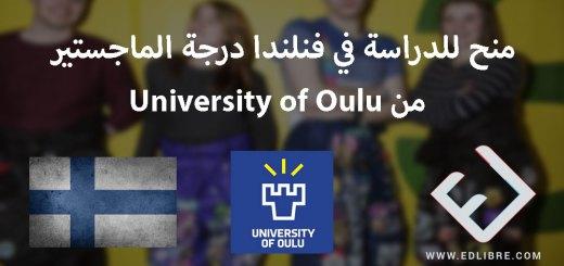منح للدراسة في فنلندا درجة الماجستير من University of Oulu