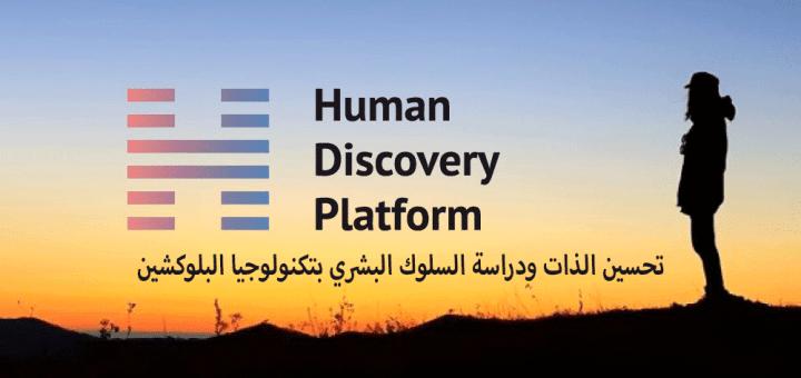تحسين الذات ودراسة السلوك البشري بتكنولوجيا البلوكشين - Human Discovery Platform