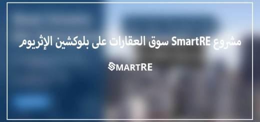 مشروع SmartRE سوق العقارات على بلوكشين الإثريوم