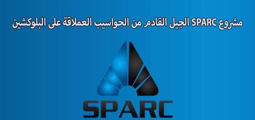 مشروع SPARC الجيل القادم من الحواسيب العملاقة على البلوكشين