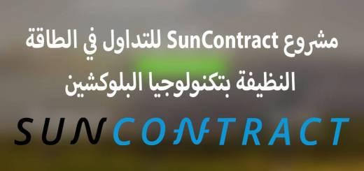 مشروع SunContract للتداول في الطاقة النظيفة بتكنولوجيا البلوكشين