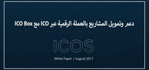 تمويل المشاريع بالعملة الرقمية عبر ICO مع ICOBox