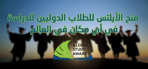 the-global-study-awards