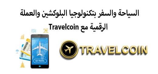 السياحة والسفر بتكنولوجيا البلوكشين والعملة الرقمية مع Travelcoin