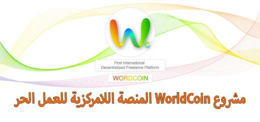 مشروع WorldCoin المنصة اللامركزية للعمل الحر