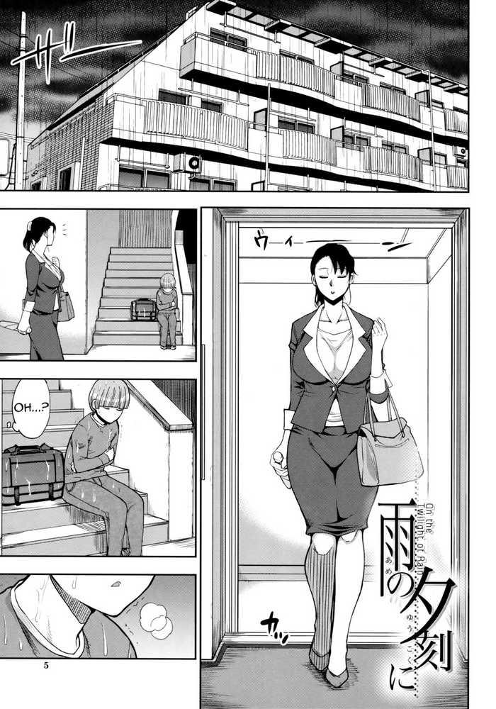 Ame no Yuukoku ni