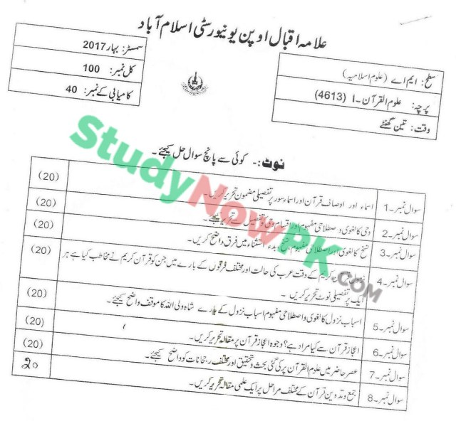 AIOU-MA-Islamic-Studies-Code-4613-Past-Papers-Spring-2017
