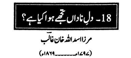 Download 9th Class Urdu Ghazal Dil Nadaan Tujhe Hua Kia Hy Complete Notes