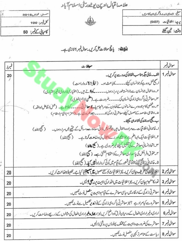 AIOU-BEd-Code-5437-Past-Papers-Autumn-2016