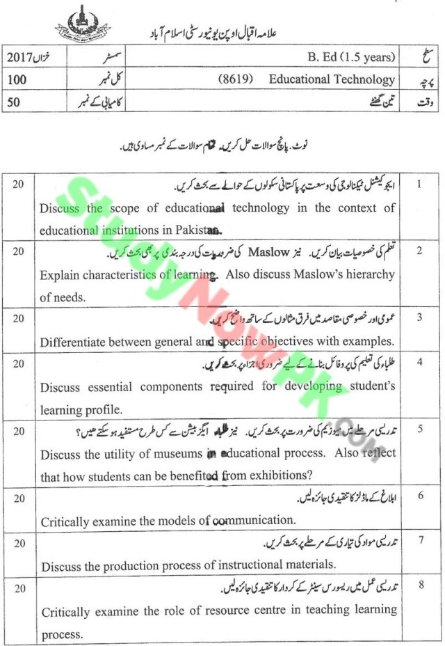 AIOU-BEd-Code-8619-Past-Papers-Autumn-2017