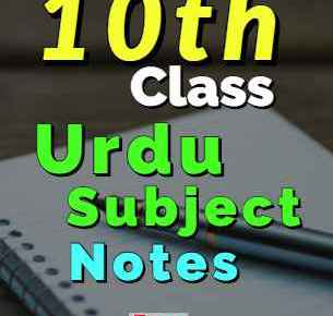 Download 10th Class Urdu Tashreeh Khulasa Complete Notes fi