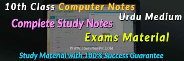 Download 10th Computer Notes Urdu Medium Complete Book
