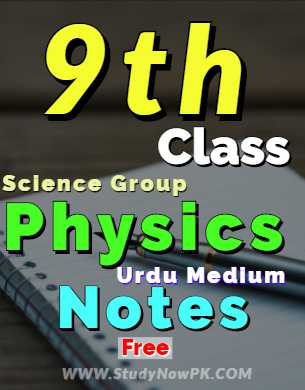 Download 9th Class Physics Notes Urdu Medium fi