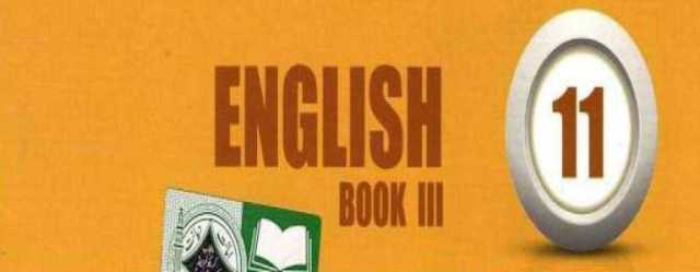 English-Book-3-Inter-Part-1-cover-Page
