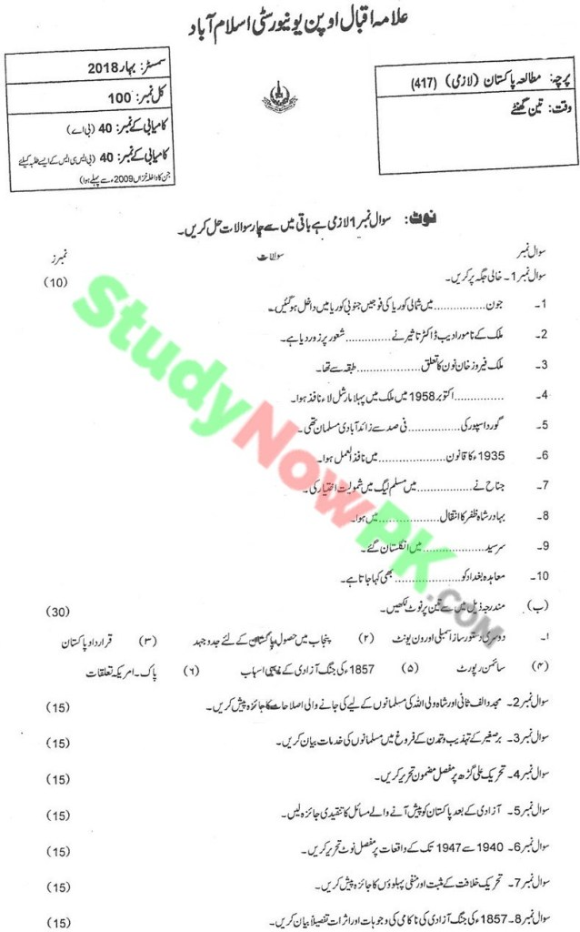 aiou-code-417-BEd-Past-Papers-Spring-2018