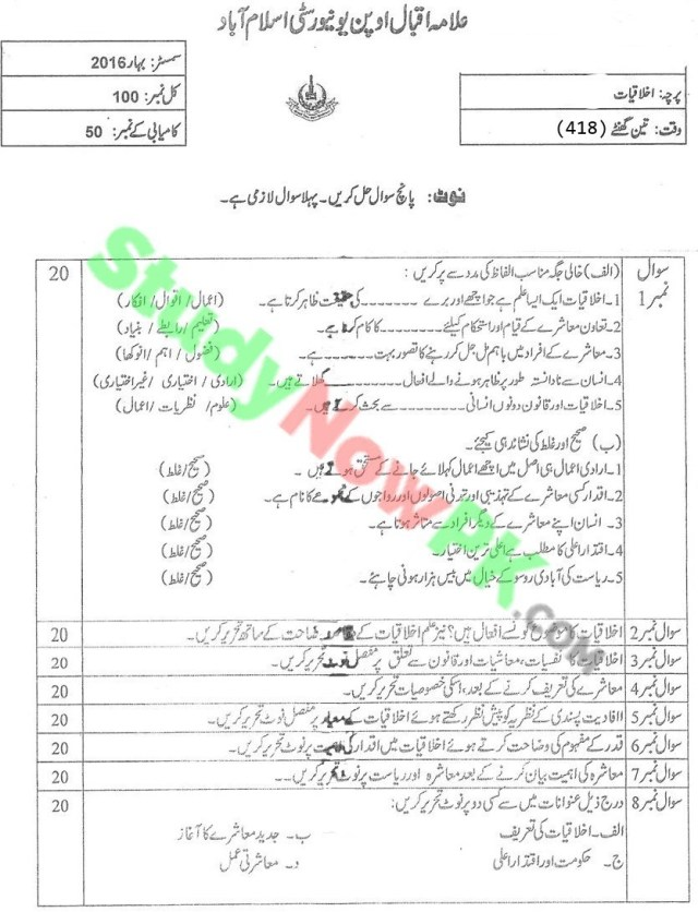 aiou-code-418-BEd-Past-Papers-Spring-2016