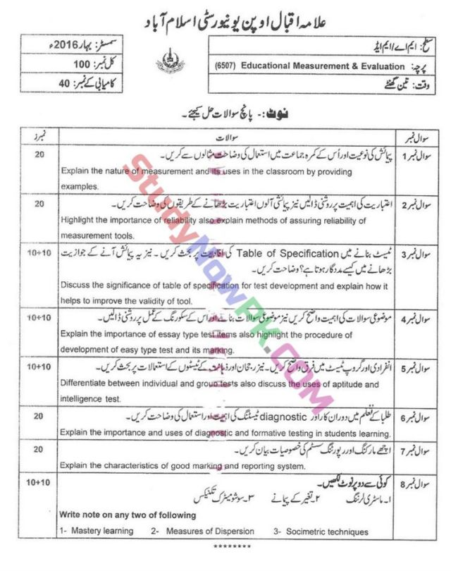 AIOU-Code-6507-Past-Papers-Spring-2016
