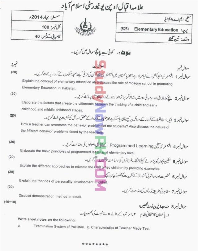 AIOU-MEd-Code-826-Past-Papers-Spring-2014