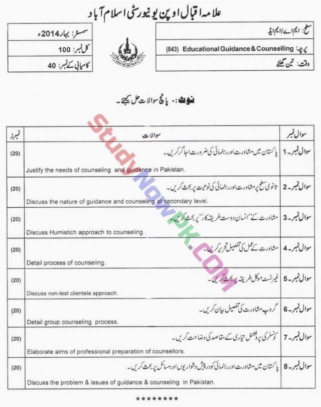 AIOU-MEd-Code-843-Past-Papers-Spring-2014