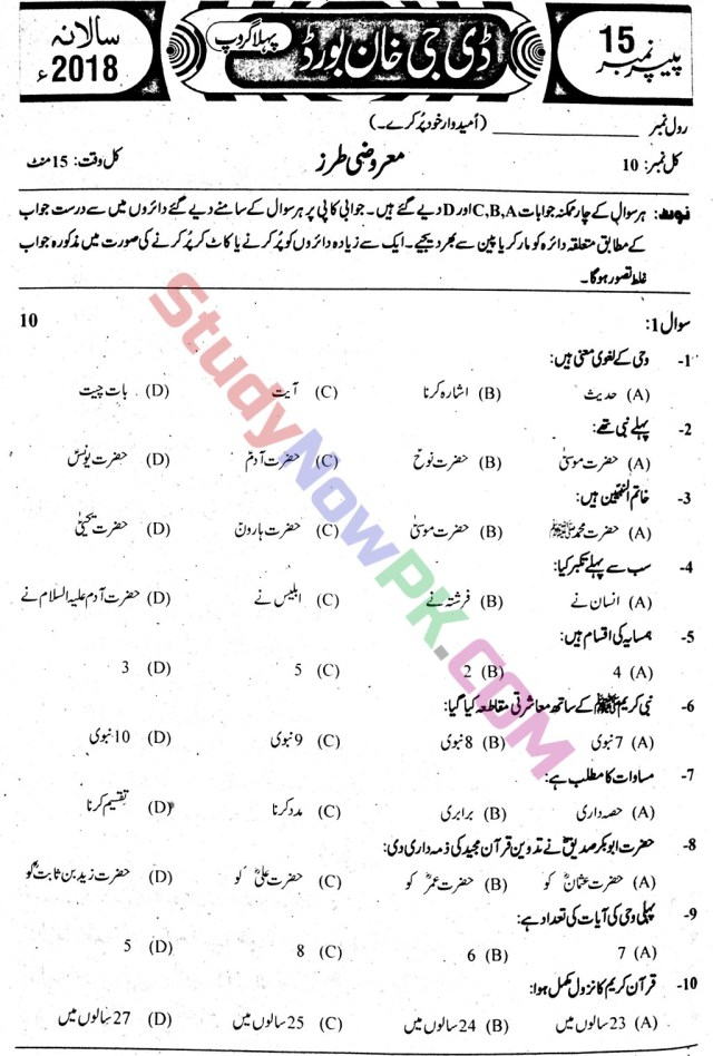 11th-DG-Khan-Board-Islamic-Studies-Past-Papers-1st-Group-2018-Objective