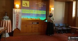 المؤتمر العلمي الدولي الثاني للعلوم الاجتماعية والتربوية