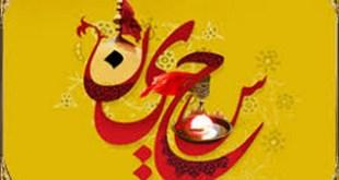 مضامين مودة الإمام الحسين